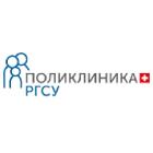 Поликлиника РГСУ